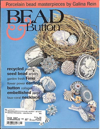 014 Bead & Button Magazine, 1996 June, #14 (Used)