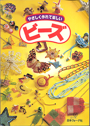 Beading Book, Japanese (Used)